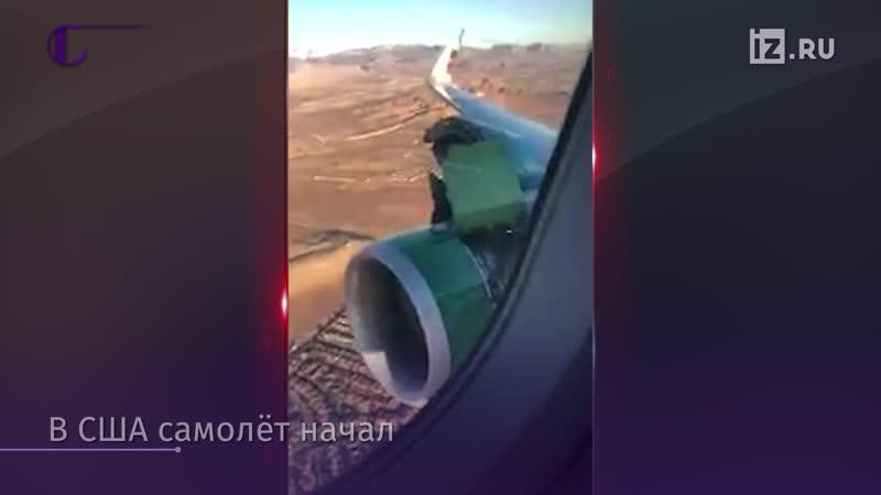Самолет начал разваливаться в воздухе