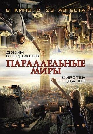 Пapaллeльныe миpы (2012)