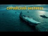 ★ Admiral Kuznetsov - SYRIAN EXPRESS ★ ТАКР «Адмирал Кузнецов» и флагманская эскадра ВМФ РОССИИ !!!