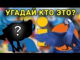 Угадай персонажа из РИО и узнай кто озвучил - Народный КиноЛяп