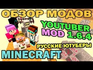 ч.187 - Ютуберы: Frost, Bender, Lololoshka и мы (YouTuber Mod) - Обзор модов для Minecraft 1.6.4