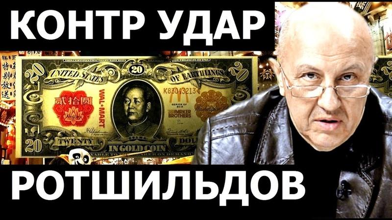 Контр удар Ротшильдов Андрей Фурсов