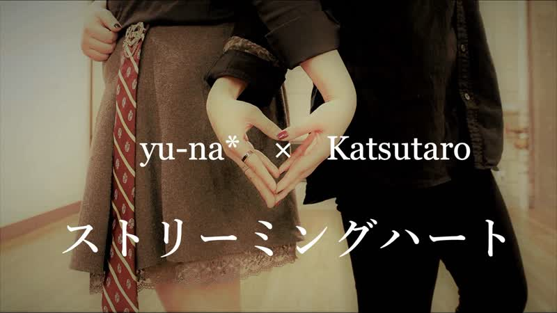 【yu-na×かつたろう】ストリーミングハート【踊ってみた】 sm34738365