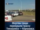 Жители станицы Новокорсунской перекрыли автодорогу Тимашевск — Кореновск.