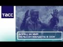 Борец за мир. Нельсон Мандела в ООН