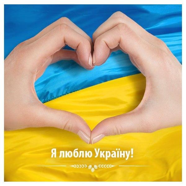 Зберігайте спокій і любіть Україну | ВКонтакте