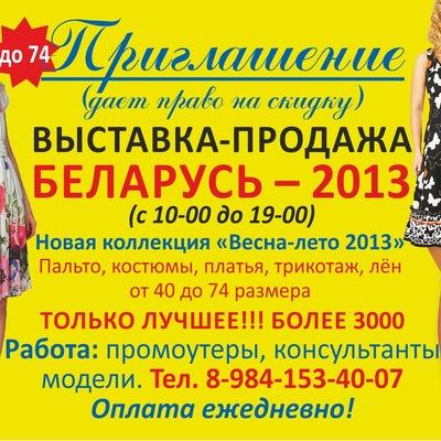 Выставка Беларусь, 1 мая 1999, Брест, id227491725
