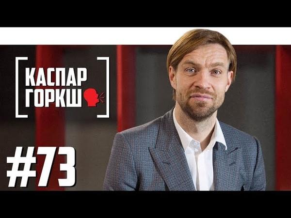 Каспар Горкш об игре сборной Лиге Наций и коллекции маек