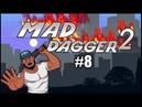 Mad Dagger 2 Время наказывать Давай посмотрим часть 8