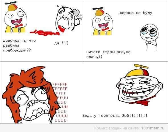 1001 мем комиксы приколы мемы