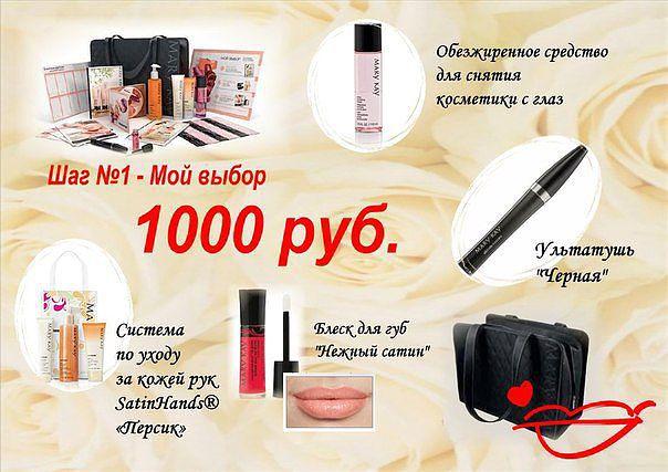 kosmetika-meri-key-astrahan