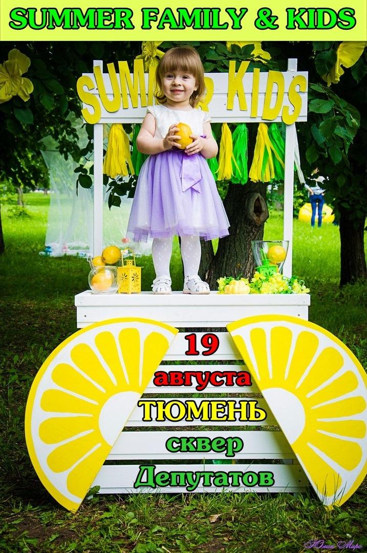Афиша ФОТОПРОЕКТ SUMMER FAMILY & KIDS ТЮМЕНЬ