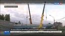 Новости на Россия 24 Движение на трассе Москва Петербург частично восстановлено