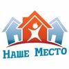 """Инклюзивный молодежный Клуб """"Наше место"""""""