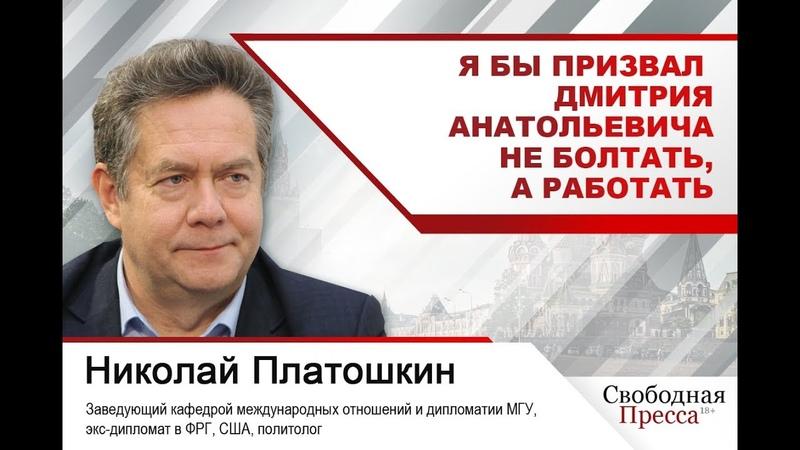 НиколайПлатошкин Я бы призвал Дмитрия Анатольевича не болтать а работать