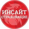 Страхование | ОСАГО | КАСКО | Новосибирск