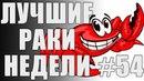 ЛРН выпуск №54. БЕЗУМНЫЕ СТОЯКИ Лучшие Раки Недели worldoftanks wot танки — wot-vod