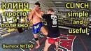 Как доминировать в клинче. Просто и полезно.How to dominate the clinch. Simple and useful rfr ljvbybhjdfnm d rkbyxt. ghjcnj b gj