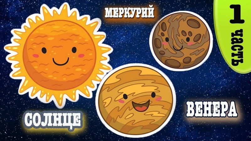 Изучаем Космос | Развивающий мультик про планеты для детей | Солнце. Меркурий. Венера.