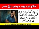 La Ilaj Or Mayos Mareezon K Liay Wazifa Best Qurani Wazifa