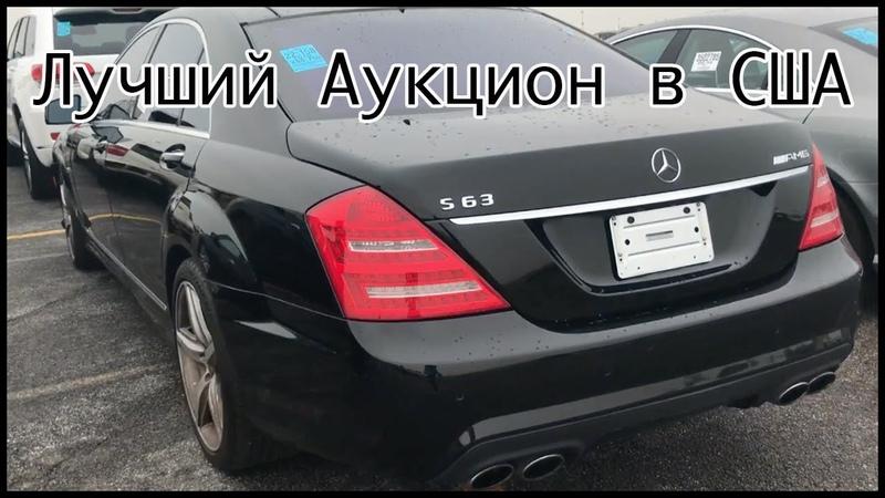 Авто аукцион в США Mercedes s63 amg на аукционе и другая годнота Цены на авто в США