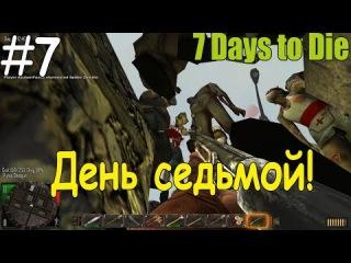 Семь дней чтобы умереть / 7 Days To Die #7 - День седьмой [Rus]