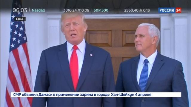 Новости на Россия 24 • Трамп объявил режим ЧП из-за распространения наркотиков в США