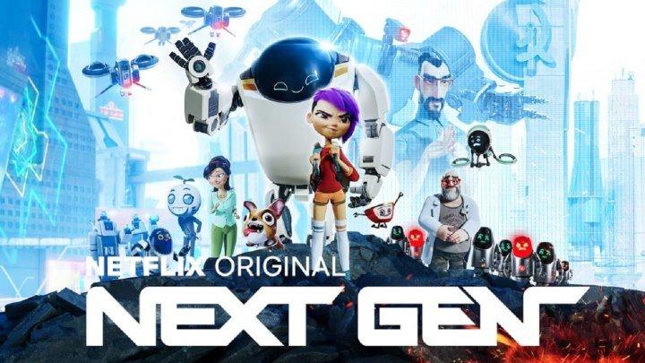 Следующее поколение (2018) мультфильм FULL HD