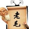 LaoMao | Фильмы и мультфильмы на китайском языке