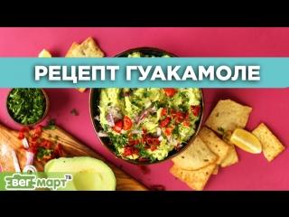 Рецепт гуакомоле и веганских слоеных бездрожжевых лепешек от Курбана Бекниязова
