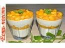 Мятно персиковый десерт освежающий и быстрый