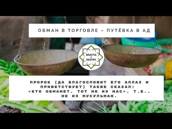 Обман в торговле - путевка в Ад | Шуайб Абу Марьям