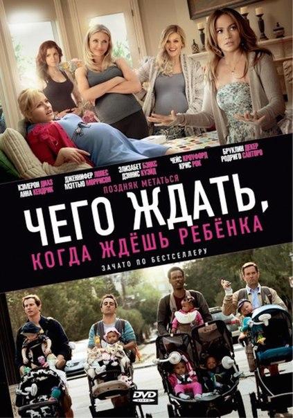 Чего ждать, когда ждешь ребенка (2012)