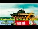 Часовой Боевая машина десанта БМД 4М Выпуск от09 10 2016
