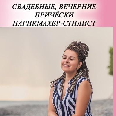 Оксана Щепетова