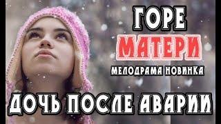 Фильм расшатал нервы! ГОРЕ МАТЕРИ Русские мелодрамы 2018 новинки HD 1080p