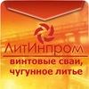 Литинпром - винтовые сваи, чугунное литье
