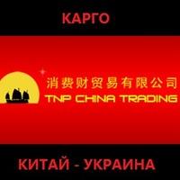 Tnp China, 17 января 1996, Партизанск, id195861758