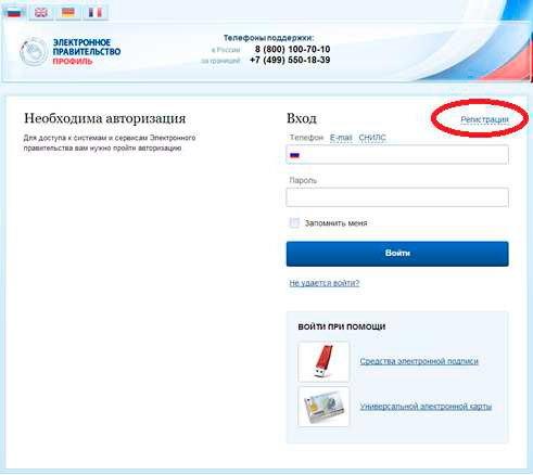 google почта вход в почту gmail com регистрация