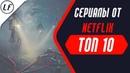 ТОП 10 лучшие сериалы от Netflix LostFilm