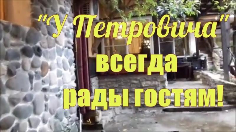 ГОСТЕВОЙ ДОМ У ПЕТРОВИЧАОтдых на море Абхазия - СухумПутешествия по Абхазии