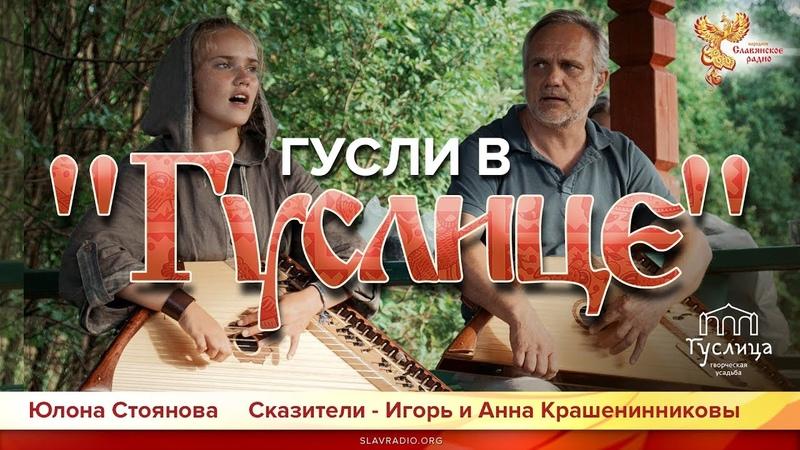 Гусли в Гуслице. Юлона Стоянова, Игорь и Анна Крашенинниковы