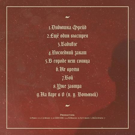 Сэмплер первой части грядущего сольного альбома Хейт и Хайп