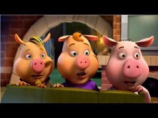 Три поросенка - сказка про Три поросёнка - одна из самых популярных детских сказок - Детские сказки