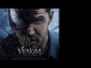 Веном - официальный трейлер
