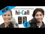 gadget2.com.ua Купить Bluetooth перчатки Hi-call Glove Handset