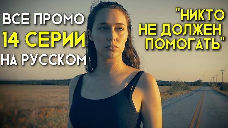 Бойтесь Ходячих мертвецов 4 сезон 14 серия - Никто не должен помогать - Все Промо на русском