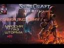 StarCraft Remastered Прохождение кампании Протоссов Часть 10 Миссия Глаз Шторма