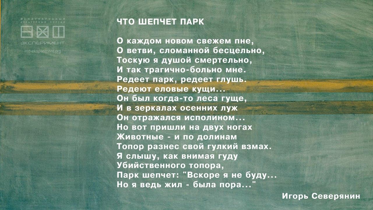 Игорь Северянин. Что шепчет парк