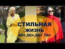 МОДА ОСЕНЬ/2018 ЗИМА/2019 для женщин 40,50,60 70 FASHION STYLE FOR WOMEN OVER 50